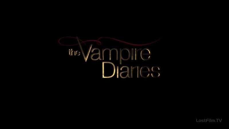 The vampire diaries | дневники вампира