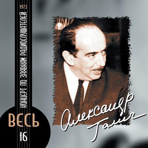 Александр Галич альбом Концерт по заявкам радиослушателей (1973) [Live]