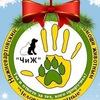 Фонд помощи БЕЗДОМНЫМ животным ЧиЖ