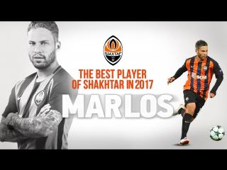 Марлос – лучший игрок Шахтера в 2017 году