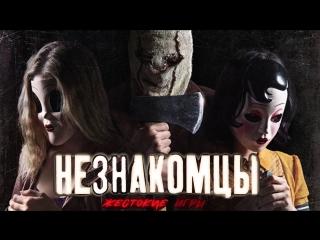 Незнакомцы: Жестокие игры — Русский трейлер (2018)