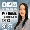 Летний курс по рекламе в соц.сетях 26-27 июля