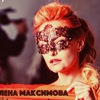ЕЛЕНА МАКСИМОВА - OFFICIAL GROUP