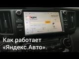Как работает «Яндекс.Авто»