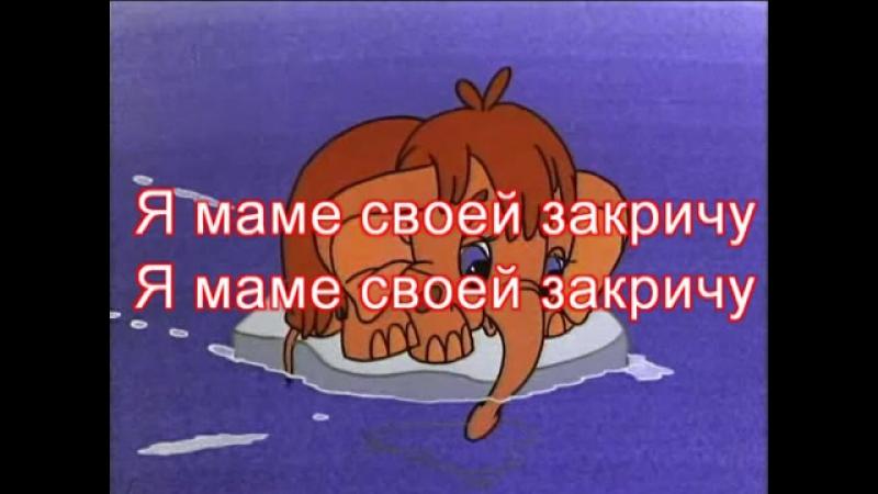 Песенка МАМОНТЁНКА КАРАОКЕ для ДЕТЕЙ