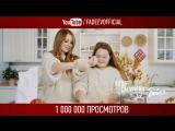 Юлия Савичева – Не бойся (1 000 000 просмотров на YouTube)