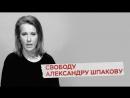 Я требую немедленно освободить Александра Шпакова