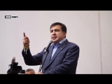 Признание Саакашвили: