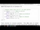 урок 4 конструкции if else swith case 1