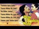 Pyar Jhukta Nahi - Video Song _ Mithun Chakraborty, Padmini Kolhapurkari