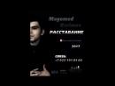 Magomed Kerimov Расставание 2017 Новый лирический хит