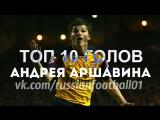 Андрей Аршавин- топ 10 голов Легенды Русского Футбола!!!