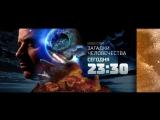 Загадки человечества 25 января на РЕН ТВ