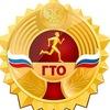 Центр тестирования ВФСК ГТО в Ужурском районе