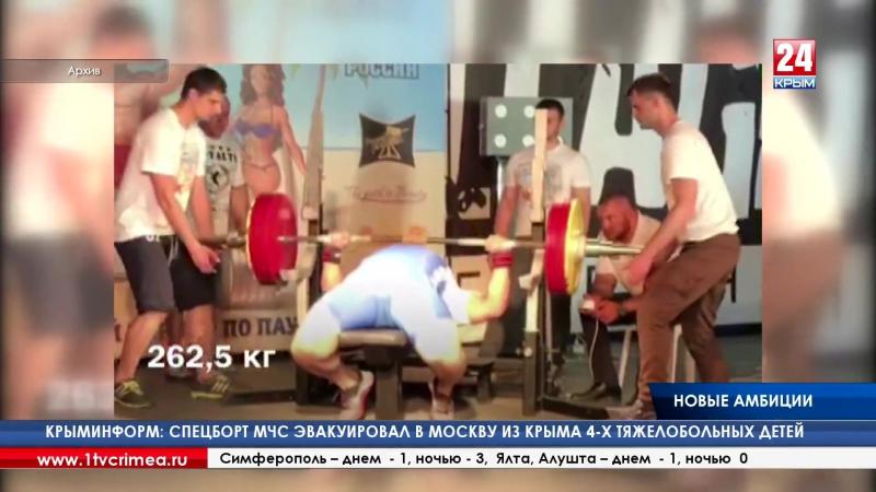 Крымский «жимовик» готовится покорить Америку. Ибрагим Ильхасан поучаствует в турнире «Мистер Олимпия»