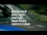 Рекорд Range Rover Sport SVR