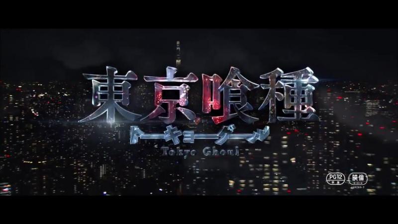 Tokyo Ghoul [создание фильма]