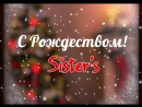 С Рождеством! Sister's