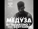 Matrang - Медуза (Dj Tarantino & Dj Dyxanin Remix)