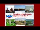 Юрий Гуляев - Я люблю тебя, Россия, дорогая моя Русь (кинохроника).
