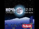 Ночь скидок в  Sulpak!