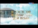 Юбилейный гала-концерт 15 лет Московскому международному Дому музыки Москва, 2017