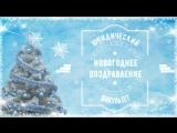 Видео-поздравление с наступающим Новым годом от юридического факультета