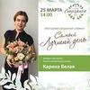 Karina Belaya