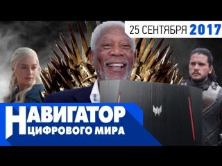 Гнев Моргана Фримена, опасные сериалы и новый Total War в передаче