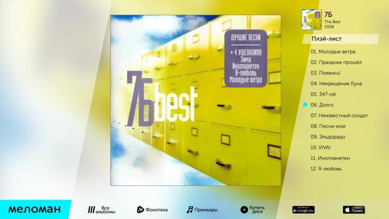 7Б - The Best (Альбом 2006 г)