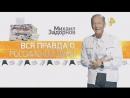 Вся правда о российской дури. Концерт Михаила Задорнова 2014, Юмор, Сатира