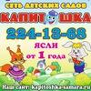 """Детский сад """"Капитошка"""" Самара"""