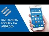 Как скачать и прослушать музыку на Android телефоне, приложения для музыки и музыка в VK ? ? ?