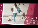 С чем носить джинсы Покупки весна лето Alina Flycloud Алина Флайклауд Остин Denim модный look
