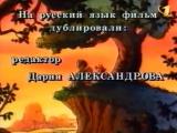 ОРТ Дисней клуб Новости Заставка Винни Пух 1998