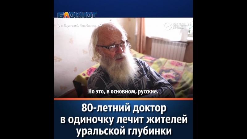 80-летний доктор в одиночку лечит людей на Урале