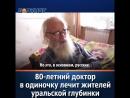 80 летний доктор в одиночку лечит людей на Урале