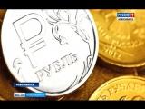 В Новосибирской области стартовала неделя приема монет