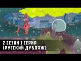 Грандиозный Человек-Паук - 2 сезон 1 серия (Дубляж)
