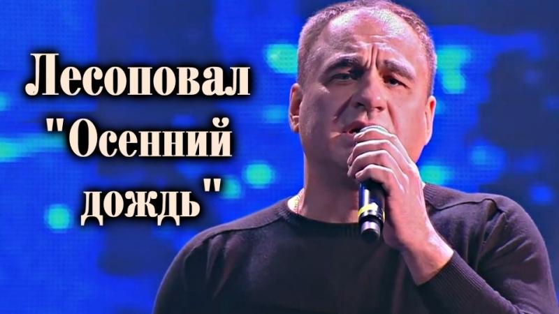 Лесоповал - Осенний дождь / Концерт памяти Михаила Круга / Крокус Сити Холл 2017