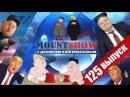 Ким и Трамп меряются у кого больше кнопка Ким и Даниель братья MOUNT SHOW 125