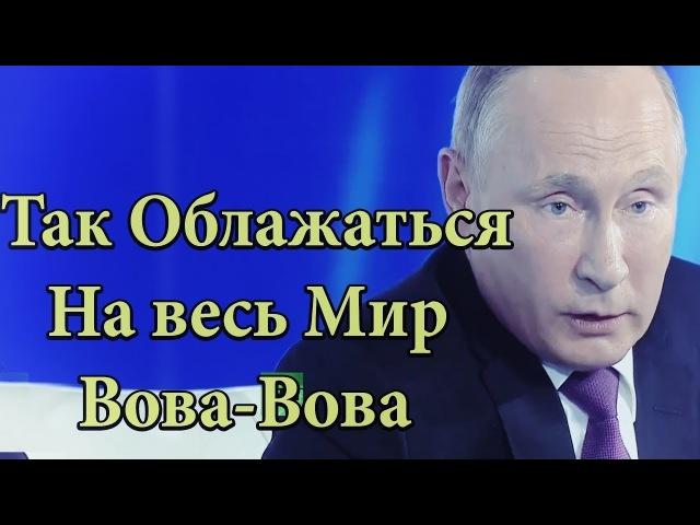Путин сам себя переиграл. Спалился Володя. Балтай - 2017.