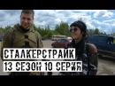 ЗА КАДРОМ! [СТАЛКЕРСТРАЙК] 13 сезон 10 серия