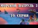Морской патруль - 2. 10 серия 2009