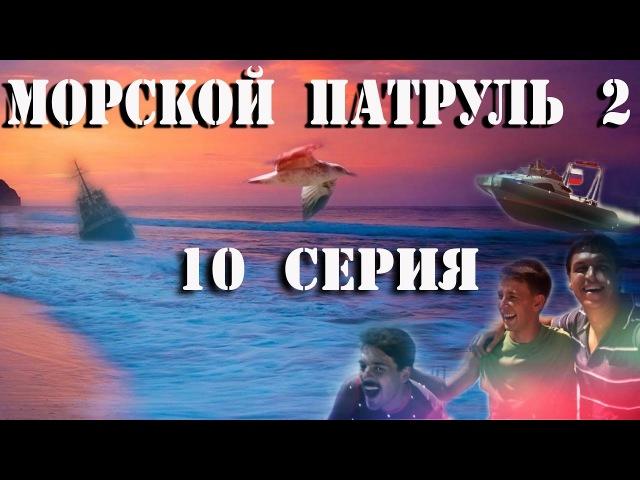 Морской патруль - 2. 10 серия (2009)