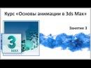 Курс Основы анимации в 3ds Max . Занятие 3 (Морфинг. Анимация мимики)