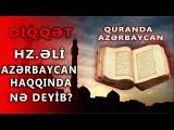 Упоминание Азербайджана в священном для мусульман книге