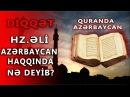 Упоминание Азербайджана в священном для мусульман книге Коран