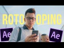 How To Rotoscope In After Effects (The Basics) - After Effects Tutorial