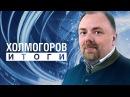 Холмогоров.Итоги Путин и Патриарх предупреждают о войне и конце света